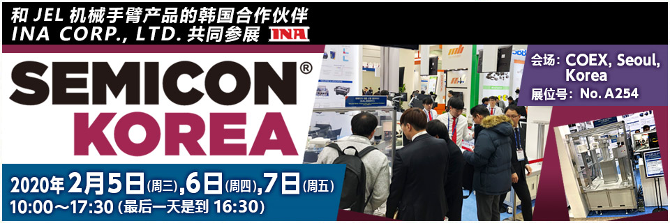 SEMICON KOREA 2020